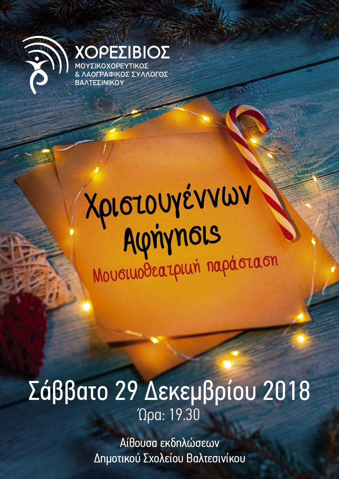 Εορταστικές εκδηλώσεις