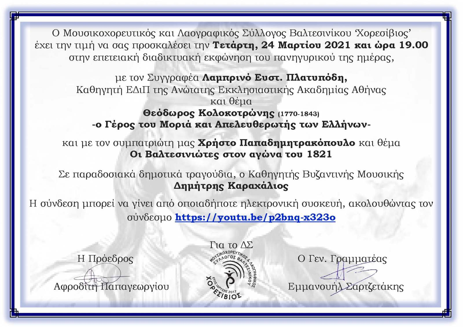 Θεόδωρος Κολοκοτρώνης(1770-1843) -ο Γέρος του Μοριά και απελευθερωτής των Ελλήνων-